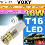VOXY H26.1〜ZWR80G/ZRR80G/ZRR80W/ZRR85G/ZRR85W バックランプ