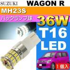 送料無料 ワゴンR バック球 36W T16 LEDバルブ ホワイト 1個 WAGON R H20.9〜H24.8 MH23S バックランプ球 as10354