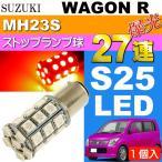 送料無料 ワゴンR テールランプ S25/G18ダブル 27連LED レッド1個 WAGON R H20.9〜H24.8 MH23S ブレーキ ストップランプ球 as144