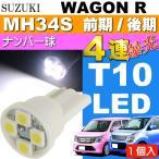 送料無料 ワゴンR ナンバー灯 T10 4連 LEDバルブ ホワイト 1個 WAGON R H24.9〜 MH34S 前期/後期 ライセンスランプ ナンバー球 as167
