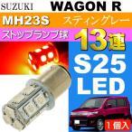 送料無料 ワゴンR テールランプ S25/G18ダブル 13連LED レッド1個 WAGON R スティングレー H20.9〜H24.8 MH23S ブレーキ ストップ球 as135
