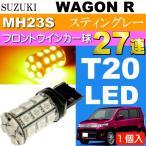 送料無料 ワゴンR ウインカー T20シングル 27連LEDバルブアンバー1個 WAGON R スティングレー H20.9〜H24.8 MH23S フロント ウインカー球 as54