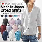 シャツ メンズ ボタンダウンシャツ 7分袖 七分袖 デュエボットーニ 白シャツ 黒シャツ ドレスシャツ