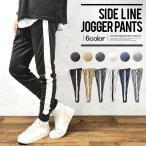 ジョガーパンツ メンズ ライン スウェットパンツ サイドライン  細身 ジョガー スリム ストレッチ 黒 ブラック
