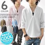 リネンシャツ シャツ メンズ パナマシャツ 七分袖 プルオーバーシャツ スキッパー カプリシャツ カジュアルシャツ