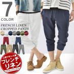クロップドパンツ メンズ パンツ ジョガーパンツ 裾リブ リネン 麻 フレンチリネン 七分丈 ロールアップ
