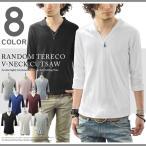 七分袖 カットソー メンズ Vネック 無地 7分袖 Tシャツ テレコ ストレッチ ショート丈 スリム