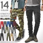 スキニーパンツ パンツ メンズ ストレッチ スリム 5ポケット ベーシック 細身 ツイル 綿パン チノパン カジュアル
