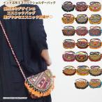 アジアン バッグ ミラーワーク 刺繍 インド 古布 リメイク 個性的 カラフル 可愛い お洒落 (10/24再入荷)
