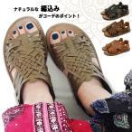 エスニックサンダル アジアン 編み込み ぺたんこ カジュアル 履きやすい エスニックファッション