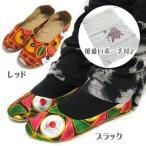 刺繍 パンプス アジアンシューズ エスニックファッション アジアンファッション アウトレット セール/トウシューズカッチ