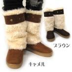 ベルト付ファーブーツII/エスニックファッション アジアンファッション アウトレット セール