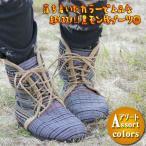 民族ブーツ モン族 モン族ブーツ アジアンブーツ エスニックファッション アジアンファッション アウトレット セール/黒モン族ブーツ
