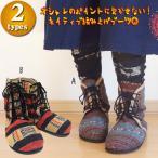 エスニックブーツ アジアンブーツ 民族ブーツ ジャガード 編み上げブーツ ミドルブーツ カジュアル エスニックファッション/ネイティブ編み上げミドルブーツ