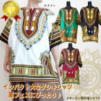 (男女兼用)ダシキ メキシカンシャツ アフリカンシャツ