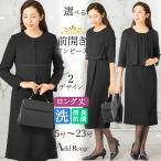 ブラックフォーマル 洗える レディース 喪服 フォーマル スーツ ワンピース 30代 40代 50代 ママ 礼服 大きいサイズ あすつく 試着対応