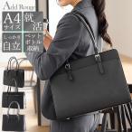 ビジネスバッグ 就活 リクルートバッグ 選べる バッグ レディース 通勤 ビジネス 合成皮革 A4サイズ 鞄 OL あすつく