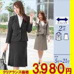 スーツ レディース 七分袖 夏 通勤 ビジネス 就活 面接 スカートスーツ ジャケット スカート 大きいサイズ 小さいサイズ クールビズ