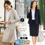 リクルートスーツ 女性 スーツ レディース ビジネス  通勤 ビジネス 就活 面接 大きいサイズ 小さいサイズ  2点セット 大きいサイズ 40代