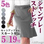 スーツ スカート 単品 セットアップ シャンブレー マーメイドスカート