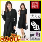 ショッピングブラック ブラックフォーマル 洗える レディース 喪服 フォーマル スーツ ワンピース 30代 40代 50代 ママ 礼服 大きいサイズ 試着チケット対応 あすつく