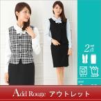 【在庫限り】事務服上下セット 事務服 スカート ベストスーツ 制服 オフィス OL 標準サイズ