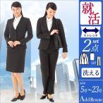 リクルートスーツ レディース 就職活動 就活 面接 洗える ストレッチ 大きいサイズ 小さいサイズ ジャケット スカート パンツ