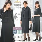 喪服 レディース  洗える スーツ 礼服 ロング ブラックフォーマル ワンピース 30代 40代 50代 大きいサイズ ワンピース あすつく