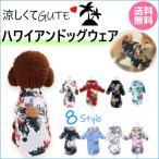 犬 猫服 夏用 アロハシャツ 旅行 夏 ペットウェア ドッグウェア かわいい 送料無料 涼しい