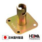 固定ベース φ48.6用 単管パイプ