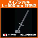 パイプジャッキ L=600mm 自在型 HE-6S
