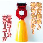 ソーラー式LED工事灯(カラーコーンカバー付)