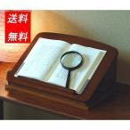 日本製 書見台 T5421 書見台 収納・ルーペ付き  送料無料 ブックスタンド 折り畳み