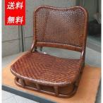 ラタン 座椅子 ノジュール B