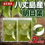 青汁 八丈島産明日葉 あしたばパウダー 140g 2ヶ月分 2,000円 ポイント消化 送料無料 スムージー 茶 ダイエット