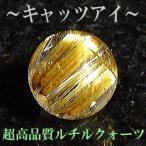 超高品質ルチルクオーツ(キャッツアイ)/パワーストーン/ばら売り・1玉売り/11mm・1点もの