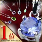 全14種♪天然宝石ネックレス!大粒2〜3.5ct/サファイア/ルビー/タンザナイト/エメラルド/オパールなど全て本物保証