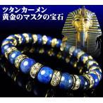 Bracelet - ツタンカーメン黄金のマスクの宝石/天然石 パワーストーン ブレスレット