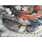偏光サングラス 釣り プロフィッシャー UV 100% カット