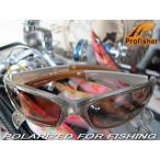 偏光サングラス/プロフィッシャー/釣り UV 100% カット