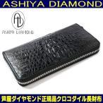 クロコダイル 長財布 ラウンドファスナー 希少ヘッド部位 芦屋ダイヤモンド正規品