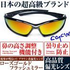 1万6,280円→75%OFF 送料無料 AGAIN偏光サングラス  全4色  日本TOP級ブランドDNAメーカー共同開発 釣り ゴルフ に