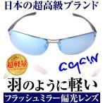 1万6,280円→75%OFF 送料無料 AGAIN偏光サングラス フラッシュミラー 全3色 日本TOP級ブランドDNAメーカー共同開発 釣り ゴルフ スポーツに