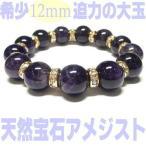 팔찌 - 1万800円→90%OFF特大10-12mmアメジスト/天然宝石パワーストーンブレスレット