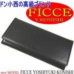 フィッチェFICCE/Y.KONISHI/ドン小西のブランド高級本革長財布