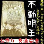 不動明王「開運祈願ゴールドプレート:金護符」お守り=交通安全祈願