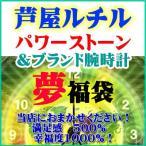 おまかせ福袋 2015!壱萬円パワーストーン天然石ブレスレット&ブランド時計