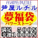 おまかせ夢福袋 2016!壱拾萬円パワーストーン天然石ブレスレット福袋