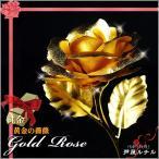 3万円→83%OFF!純金の薔薇バラ/純金証明書つき