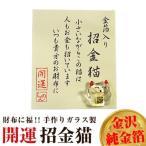 財布に入れる 純金の猫・パンダ・かえる・鯛・ふくろう・亥 全6種類/金沢金箔/お守り/手作りガラス製/金運/開運 置物 オブジェ